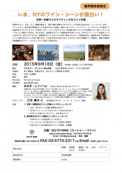 Misaki Raynoso Event Flyer