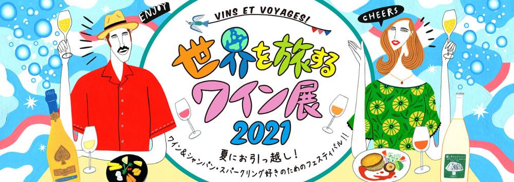 wine-1440-512